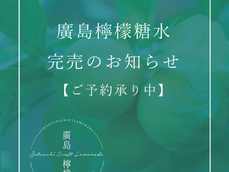 ✳︎廣島檸檬糖水・完売のお知らせ✳︎
