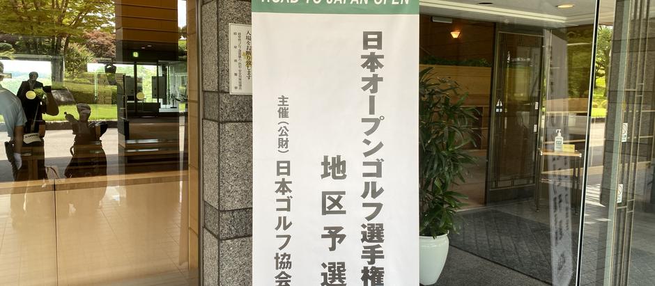 2020日本オープンゴルフ地区予選