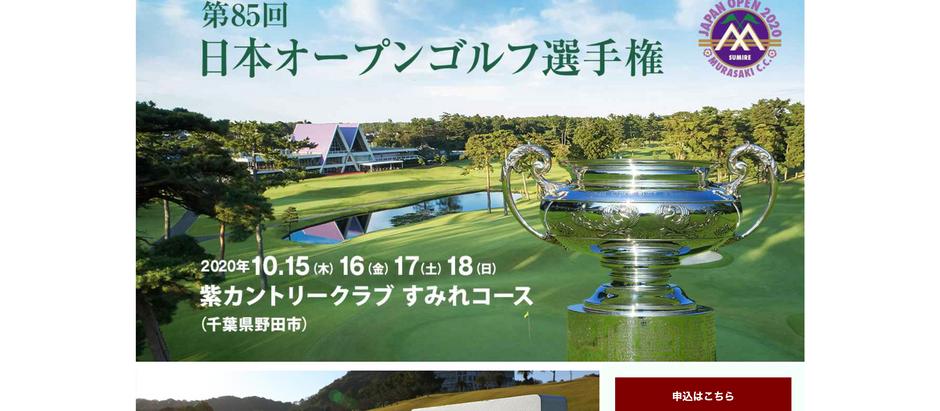 日本オープン地区予選エントリー事件
