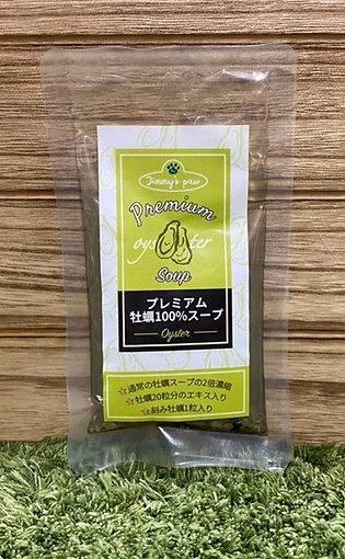 広島県産プレミアム牡蠣100%スープ