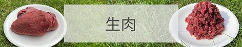 生肉バナー.jpg