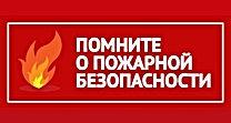 Pozharnaya-bezopasnost0-768x410.jpg