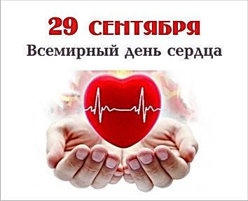 Международный-день-сердца-фото-и-картинк