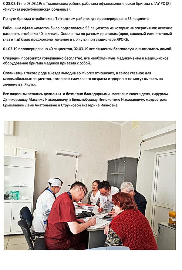 Офтальмологическая бригада-1.jpg