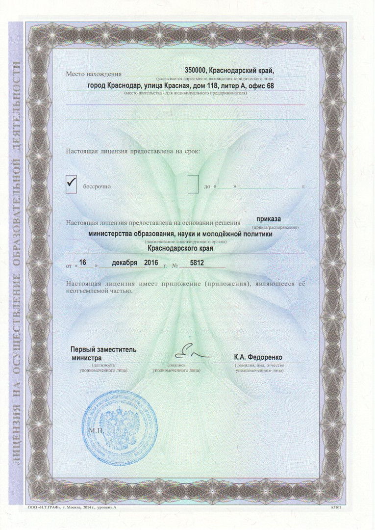 лицензия ИСТОК2.jpg