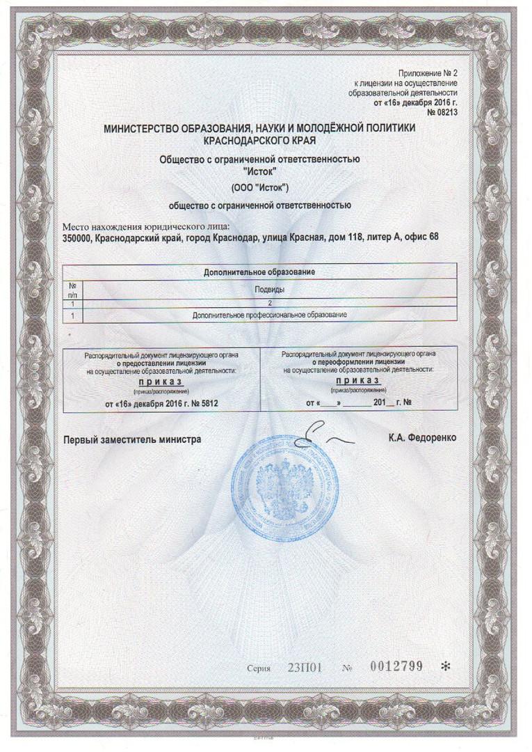 приложение к лицензии ДПО.jpg
