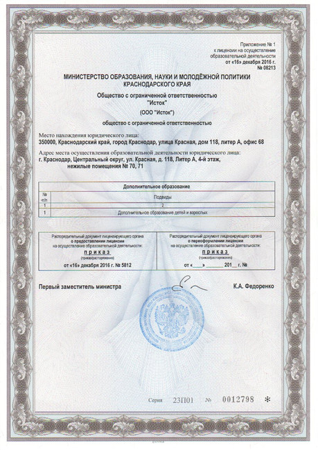 приложение к лицензии общее обр.jpg