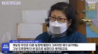 mbc news march 2021.PNG