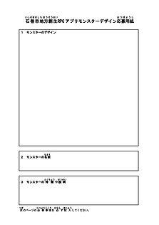 モンスターデザイン応募用紙-1.jpg