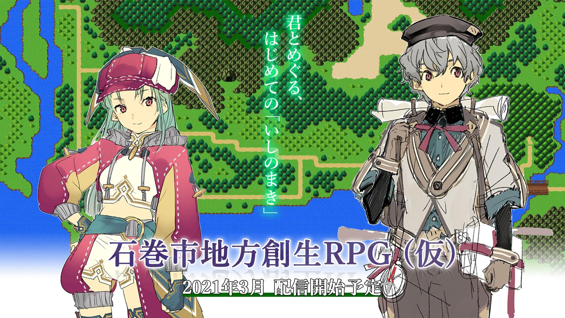 石巻市地方創生RPG
