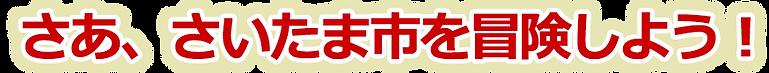 ローカルディア・クロニクル