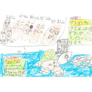 06_かまぼこガメ