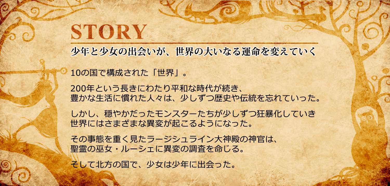 story_b_s