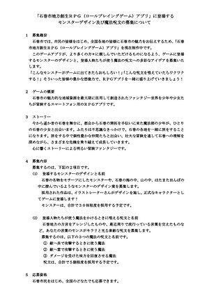 bosyu_1.jpg