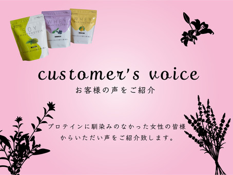 "Voices of ""スマートプロテイン"" Customers"