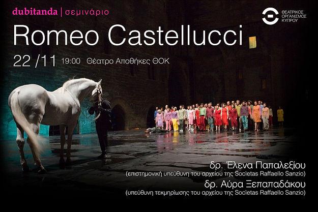 "E. Papalexiou & A. Xepapadakou, ""Seminar Romeo Castellucci   Socìetas Raffaello Sanzio"""