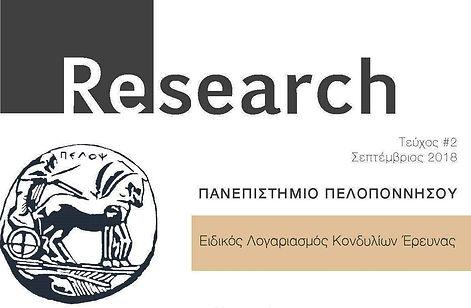 Παρουσίαση των Ερευνητικών Αποτελεσμάτων του Έργου «Το Αρχείο του Romeo Castellucci και της Socìetas Raffaello Sanzio»