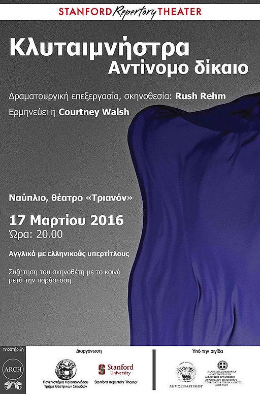 """Clytemnestra - Tangled Justice """"Trianon"""" Theatre, Nafplio, March 17, 2016"""