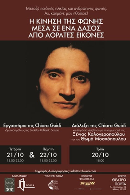 """Chiara Guidi: Between Childhood and Voice. You poor actor! """"Porta"""" Theatre, Athens, October 20, 21 & 22, 2015"""