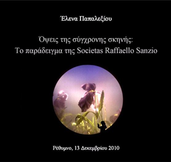 "E. Papalexiou, ""Aspects of Contemporary Stage. The Case of Socìetas Raffaello Sanzio"""