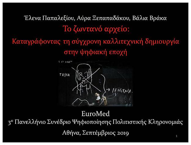"""E. Papalexiou; A. Xepapadakou; V. Vraka, """"The living archive. Recording contemporary artistic creation in the digital era"""""""