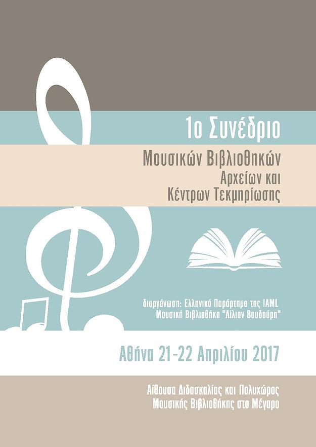 "E. Papalexiou, A. Xepapadakou & V. Vraka, ""The Archive of Socìetas Raffaello Sanzio"""