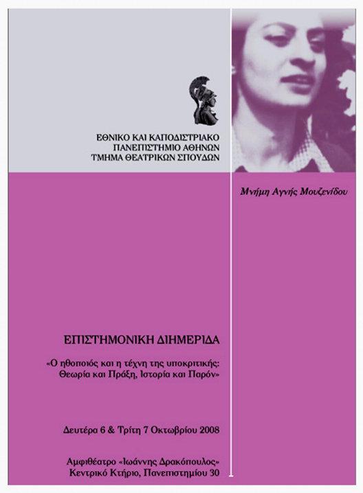 """E. Papalexiou, """"Romeo Castellucci: The Actor under Dispute"""""""