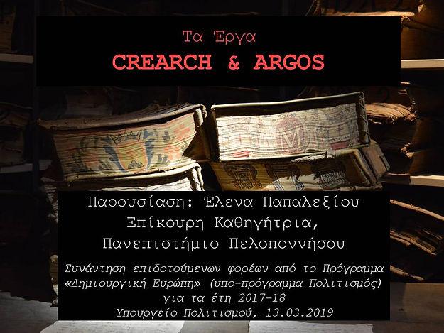 """E. Papalexiou, """"Presentation of the EU-Creative Europe Projects CREARCH & ARGOS"""""""