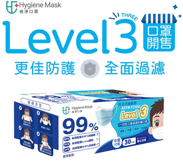 皓淨 兒童口罩 Level 3 - 30片/盒 (Made in HK)