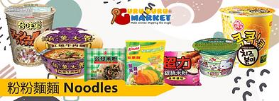 Noodles banner.png