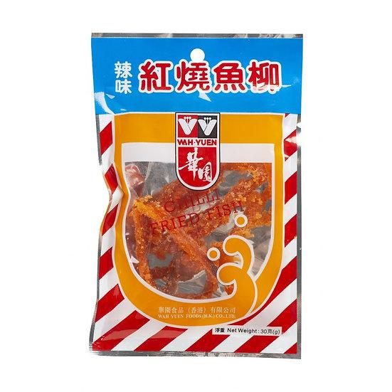 華園 辣味紅燒魚柳 [30G / 150G]