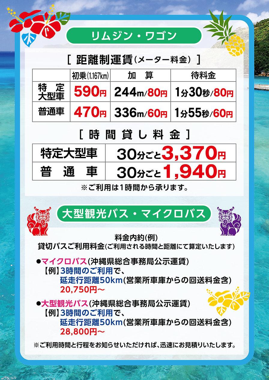 Azリゾート_料金表_02-01.jpg