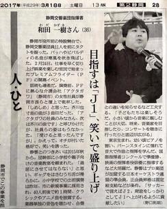 朝日新聞_指揮者和田一樹.jpg
