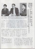 wada_media02.jpg