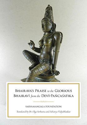 Bhairavi-Stuti_sarvamangala_03_11_2020.j