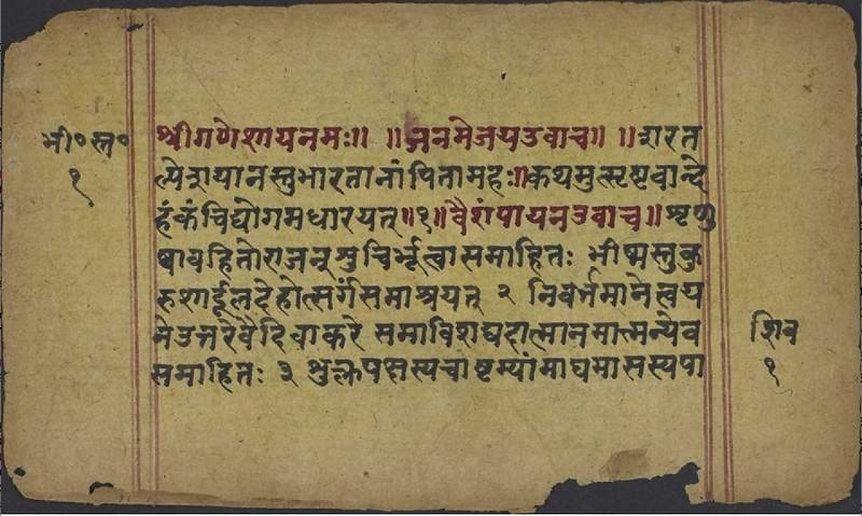 sanskrit-manuscript.jpg
