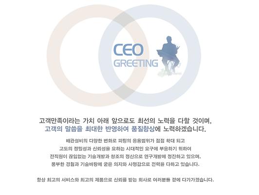 대표이사의말 (삼보).png