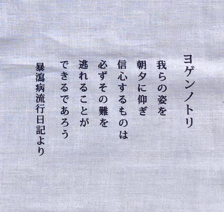 雲取山てぬぐいヨゲンノトリ現代語訳