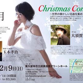 クリスマスコンサートフライヤ.jpg