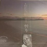 映画「昭和歌謡詩人松坂直美の生涯」オリジナルCD 祈り