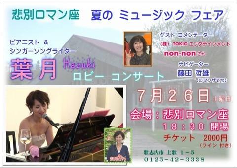 2014.7.26 悲別ロマン座ロビーコンサート