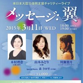東日本大震災復興支援チャリテイーライブ