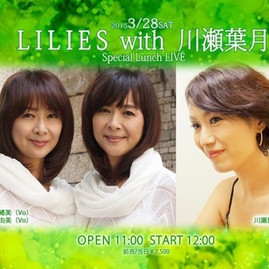 LILIES with 川瀬葉月Spcial lunch live