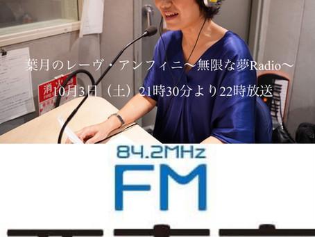 FM西東京ラジオ初放送