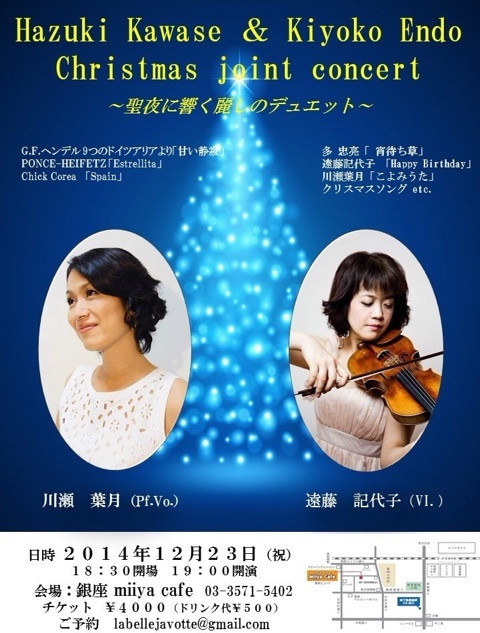 Hazuki Kawase&Kiyoko Endo Christmas joint concert