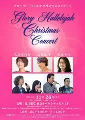 Glory Hallelujah Chrismas Concert