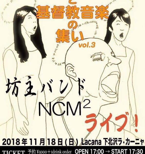 NCM2坊主バンド.jpg