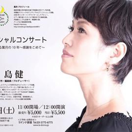葉月10周年記念スペシャルコンサート