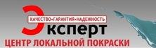 СТО Експерт1