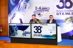 38ο Ετήσιο Συνέδριο ΟΤΕΜΑΘ